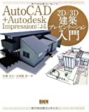 AutoCAD + Autodesk Impression による2D/3D 建築プレゼンテーション入門
