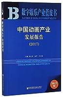 皮书系列数字娱乐产业蓝皮书:中国游戏产业发展报告(2017) 孙立军 刘跃军 社会科学文献出版社 9787509796177