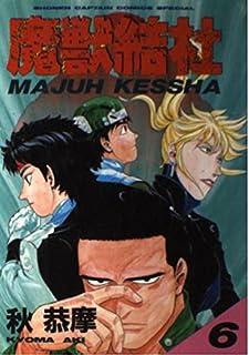 魔獣結社 6 (少年キャプテンコミックススペシャル)