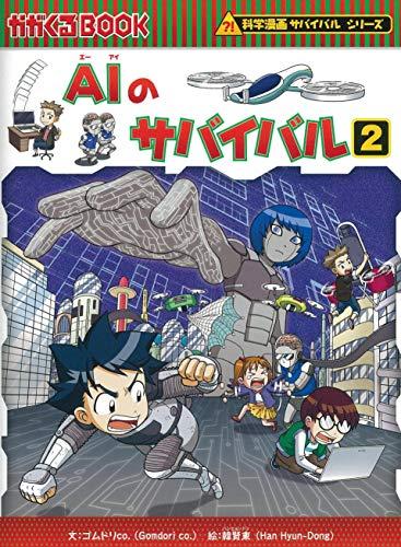 AIのサバイバル 2 (科学漫画サバイバルシリーズ63)