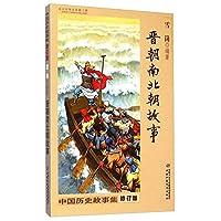 中国历史故事集·修订版:晋朝南北朝故事