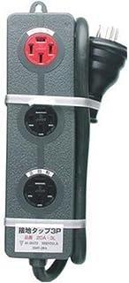 新東電器 3個口動力用タップ 20A-3L(逆回転付)