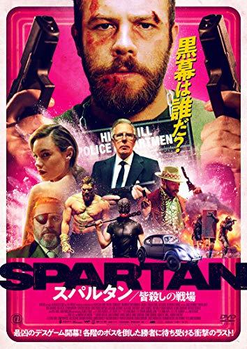 スパルタン 皆殺しの戦場 [DVD]