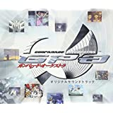 PS2ゲーム「ガンパレード・オーケストラ」オリジナルサウンドトラック