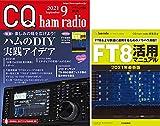 CQ ham radio 2021年09月号