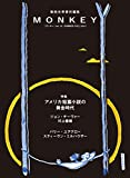 MONKEY vol.15 アメリカ短篇小説の黄金時代