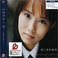 Ame by Yui Ichikawa (2003-11-12)