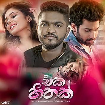 Eka Hithak (feat. Thisara Ravishan)