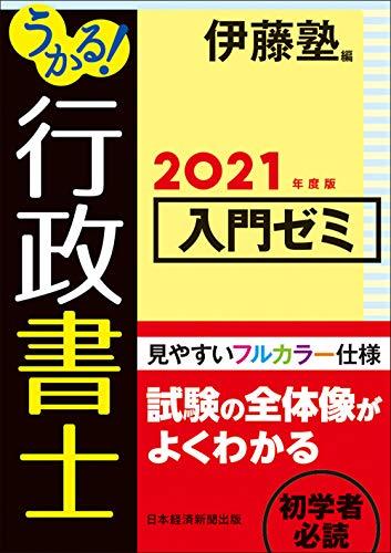 うかる! 行政書士 入門ゼミ 2021年度版
