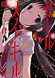 ガールメイキル : 1 (アクションコミックス)