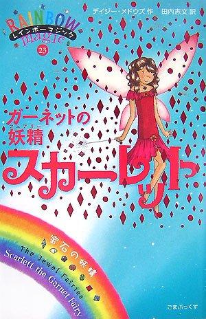 ガーネットの妖精スカーレット (レインボーマジック 23―宝石の妖精)