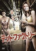 デッド・ファクトリー [DVD]