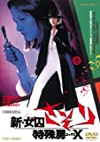新・女囚さそり 特殊房X[DVD]