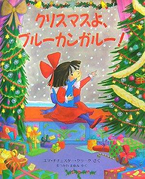 クリスマスよ、ブルーカンガルー! (児童図書館・絵本の部屋)