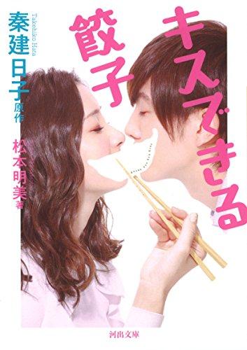 キスできる餃子 (河出文庫)
