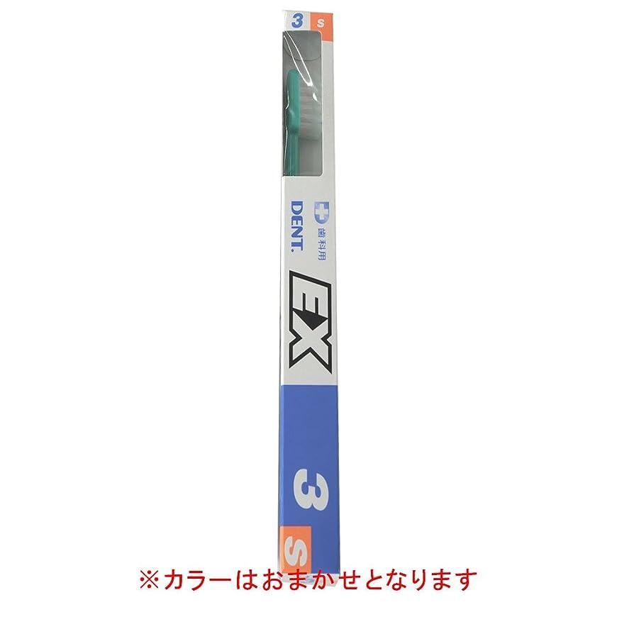 休憩する展望台ブロンズライオン DENT.EX3レギュラー歯ブラシ1本 (毛の硬さ S)