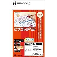 ヒサゴ 訂正ラベル OP2501・全面 ノーカット 10枚×5セット 9628an