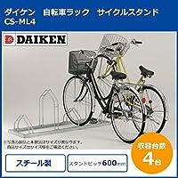 日用雑貨 便利 自転車ラック サイクルスタンド CS-ML4 4台用