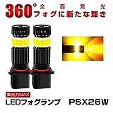 フォグランプ LED PSX26W 高品質CREE&超大発光面COBチップ 6000LM IP68 イエロー 12V専用 LEDバルブ 一年保証 2個セット