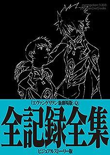 ヱヴァンゲリヲン新劇場版:Q 全記録全集 ビジュアルストーリー版
