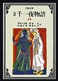 完訳 千一夜物語〈13〉 (岩波文庫)