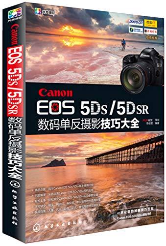 Canon EOS 5DS/5DSR数码单反摄影技巧大全