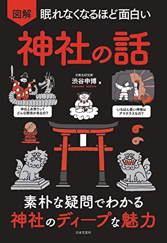 眠れなくなるほど面白い 図解 神社の話: 素朴な疑問でわかる 神社のディープな魅力