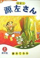 妙好人源佐さん―仏教マンガ (上)