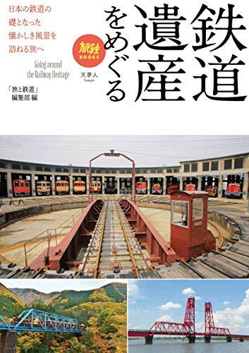鉄道遺産をめぐる (旅鉄BOOKS) - 「旅と鉄道」編集部