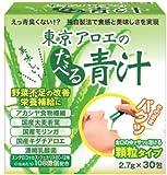 東京アロエの食べる青汁(2.7g*30包)