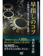 早指しのコツ ~秒読みで負けない感覚と技術~ (マイナビ将棋BOOKS)