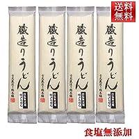 『食塩無添加乾麺』蔵造りうどん200gx4袋セット 山形市土谷 ネコポス送料無料
