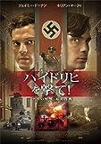 ハイドリヒを撃て!「ナチの野獣」暗殺作戦[DVD]