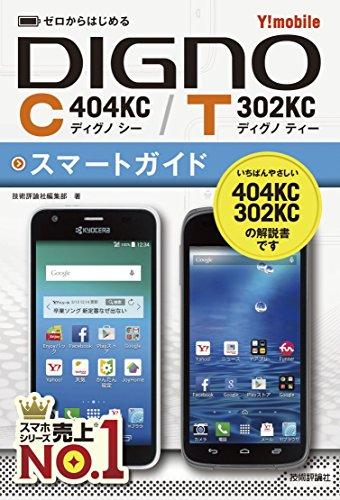 ゼロからはじめる Y!mobile DIGNO C 404KC/T 302KC スマートガイド