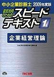 中小企業診断士スピードテキスト〈1〉企業経営理論〈2009年度版〉