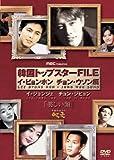 韓国トップスターFILE「美しい顔」 イ・ビョンホン/チョン・ウソン編 [DVD]