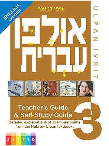 ULPAN IVRIT - A Guide to Hebrew Grammar: Teacher's Guide & Self-Study Guide (English Edition)