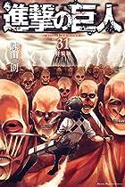 進撃の巨人 特装版 第31巻