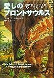 愛しのブロントサウルス―最新科学で生まれ変わる恐竜たち - ブライアン・スウィーテク, 桃井緑美子