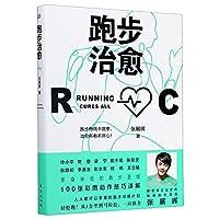 樊登推荐 跑步治愈:跑步燃烧卡路里,治愈所有不开心!