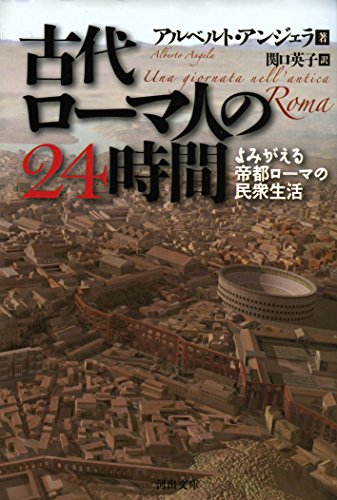 古代ローマ人の24時間 よみがえる帝都ローマの民衆生活 (河出文庫)