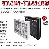 タワレコ 銀テ 収納ボックス 黒