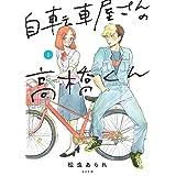 自転車屋さんの高橋くん 【電子限定特典付】 (1) (トーチコミックス)