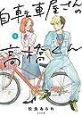 自転車屋さんの高橋くん 【電子限定特典付】  1