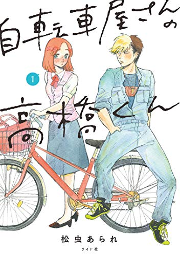 リイド社 『自転車屋さんの高橋くん』