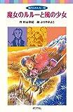 魔女のルルーと風の少女―風の丘のルルー〈4〉 (ポプラポケット文庫)