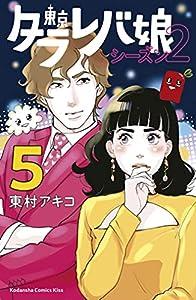 東京タラレバ娘 シーズン2 5巻 表紙画像