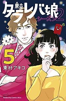 [東村アキコ]の東京タラレバ娘 シーズン2(5) (Kissコミックス)