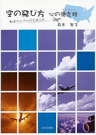 空の飛び方心の滑走路(ランウェイ)―私はペーパーパイロット