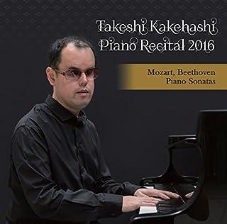梯剛之ピアノ・リサイタル2016